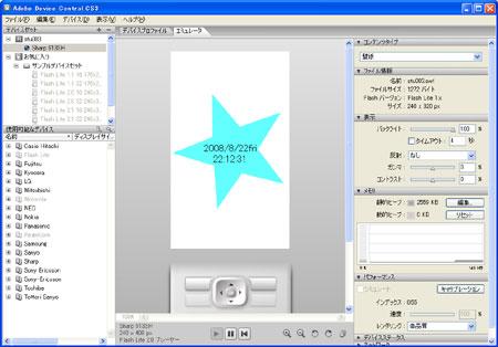 20080823a.jpg
